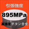 【引張強度895MPa!】高強度チタン合金材料 難形状加工 製品画像