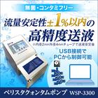 ペリスタクォンタムポンプ『WSP-3300』※事例付き資料進呈 製品画像