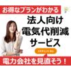 【エネチェンジ Biz】法人向け電気代削減サービス 製品画像