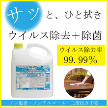 ウイルスを除去する洗浄剤!ノロスターVGクリ-ナー 製品画像