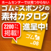 工業用ゴム製品通販カタログ『ゴム通 No.08』【無料進呈中!】 製品画像