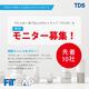 防サビ+落下防止のボルトキャップ『FITCAP』モニター募集中! 製品画像