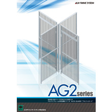 安全柵「アルファガード」に新タイプ登場!『AG2シリーズ』 製品画像