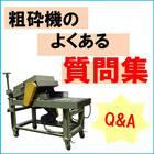 袋体粗砕機のよくある質問集 製品画像