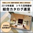 【※総合カタログ 進呈】100%自然素材のシラス活用建材