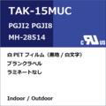 TAK-15MUC UL / CUL規格ラベル 製品画像
