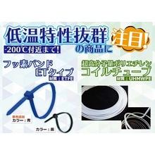 『フッ素バンドETタイプ/コイルチューブ』※-200℃で使用可能 製品画像