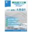 株式会社タブチ 『ライトエアー』製品カタログ 製品画像