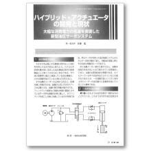 【技術資料】ハイブリッド・アクチュエータの開発と現状 製品画像