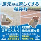 足元から涼しくする舗装材『すずしなりまんねん』『たもちまっせ』 製品画像