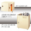 高加速寿命試験装置(飽和タイプ) PCシリーズ 製品画像