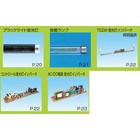 ブラックライト・殺菌ランプ・蛍光灯インバータ(照明器具・制御等) 製品画像