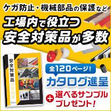 『工場内の安全対策品カタログ(全120P)』 (株)岩田製作所 製品画像