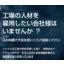 『ベトナム人材紹介サービス』※紹介料5万円引キャンペーン実施中 製品画像