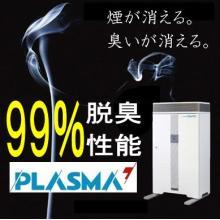 喫煙室用プラズマ脱臭機『プラズマダッシュシリーズ』 製品画像