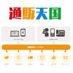 ECや電話注文を一元管理。通販向け販売管理ソフト「通販天国」 製品画像