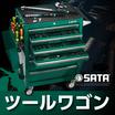 【SATA(サタ)】ツールワゴン付き工具セット 製品画像