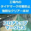 【工場内のタイヤマーク付着防止】強靭なクリアー床材 製品画像