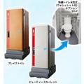 快適トイレ 製品画像