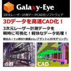 3D点群データで現場のレイアウト設計『Galaxy-Eye』 製品画像