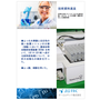 【技術資料】ふっ化水素酸・硝酸を使用した自動前処理 製品画像