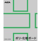 【製品カタログ】ポリ・化粧ボード 2020-2021 製品画像