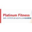 会員管理システム『Platinum Fitness』 製品画像