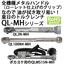 ローレットグリップのトルクレンチ 東日のQL-MHシリーズ 製品画像