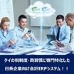 タイ会計ERPシステム『swifT』 製品画像