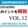 【※技術資料配布中】ISO45001ポイントを解説 VOL.12 製品画像