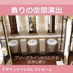【香り空調事例】商業施設のデザイントイレ 製品画像