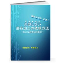 初級編|切削加工の依頼方法が分かる『加工に必要な計算式』の教科書 製品画像