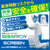 危険な薬液作業で必須! 耐薬エプロン『セバプロン』 製品画像