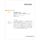 qPCR精度向上のためのPCRマスターミックスピペット操作方法 製品画像