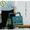 【国内メーカー】JVCケンウッド製 ポータブル電源 製品画像