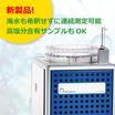 全有機炭素分析装置 enviro TOC 製品画像
