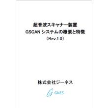 超音波スキャナー装置GSCANシステムの概要と特長Rev.1.0 製品画像