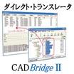 CADデータダイレクトトランスレータ CADBridgeII 製品画像