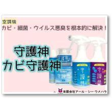 【資料】守護神/カビ守護神(空調機向け) 製品画像