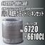 日本ピラー工業/制御弁用膨張黒鉛パッキン 6720+6610CL 製品画像
