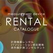 【経費削減 翌日納品】計測機器のレンタル 製品画像