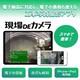 電子小黒板機能付き工事写真カメラアプリ『現場DEカメラ 土木版』 製品画像