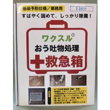 【感染予防対策】ワクスル おう吐物処理救急箱 製品画像