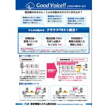 GoodVoice!! クラウドPBXサービス 製品画像