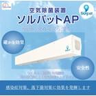 空気除菌装置『ソルパットAP』 製品画像