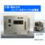 エッチャー、アッシャー用マイクロ波電源 入力電源AC400V対応 製品画像