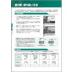 ヘキサシール(HEXA SEALS)の取り扱い方法 製品画像