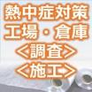 【熱中症対策】工場・倉庫向け改修(調査から施工まで) 製品画像