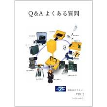 Q&A よくある質問 VOL2 製品画像