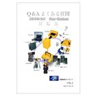 電磁波探査装置センシオンシリーズ 質問集Vol.2 ~対応力~ 製品画像